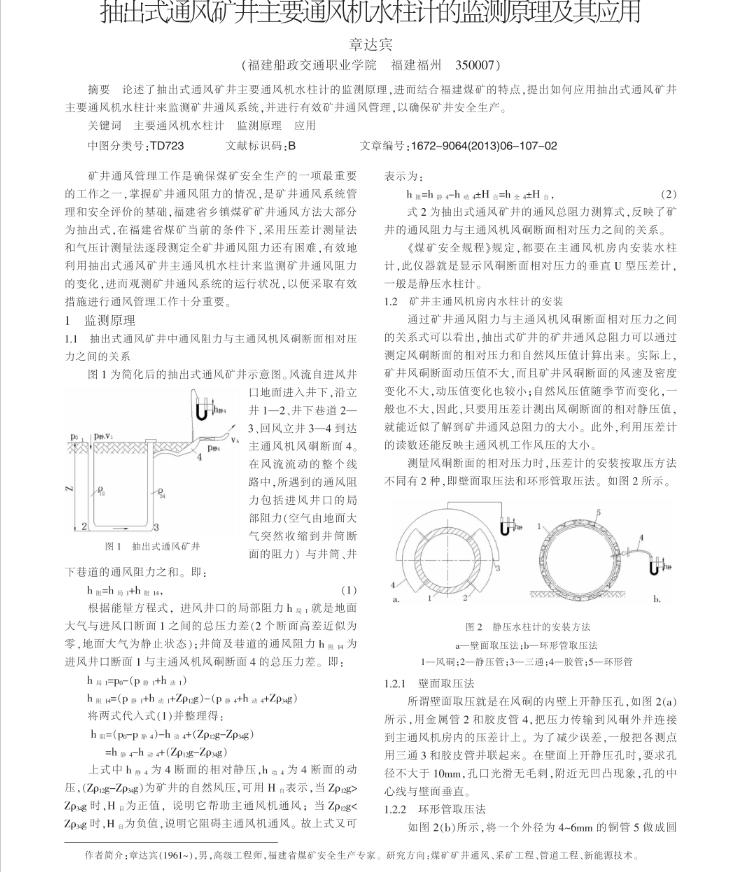 抽出式通風礦井主要通風機水柱計的監測原理及其應用圖一